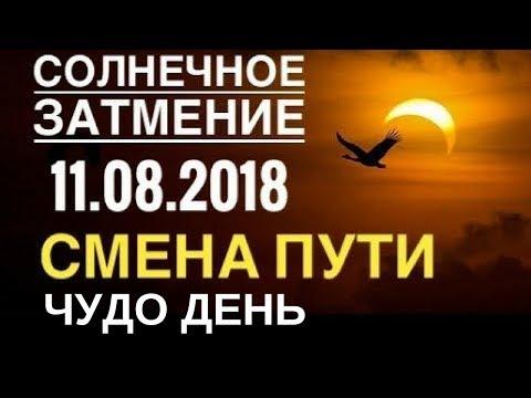 Солнечное затмение 11 августа 2018| Смена пути| Чудо день| Коридор затмений