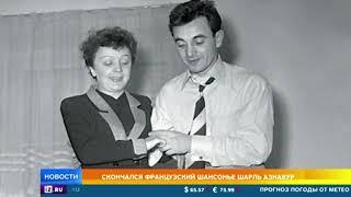 Вечная любовь зрителей: ушел великий мастер Шарль Азнавур