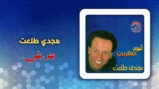 اغاني طرب MP3 مجدى طلعت - بص بقى   Magdy Talaat - Bos Baa تحميل MP3