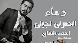 تحميل اغاني دعاء انصرنى نجينى احمد بتشان رمضان 2018 MP3