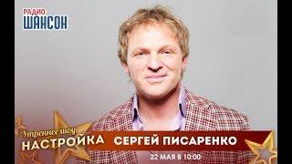 «Звездный завтрак» с Сергеем Писаренко