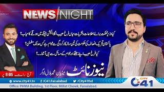 Special Program With Minister Of Broadcasting Farrukh Habib | News Night | 9 Jul 2021 | City41