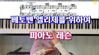베토벤 엘리제를 위하여 피아노레슨(Beethoven Fur Elise):피아노 독학:명곡집 ,소곡집