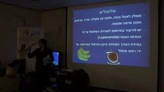 גב' יעל שטרן, מרכז דוידוף, הטיפול וההתמודדות עם תופעות לוואי מהטיפול התרופתי