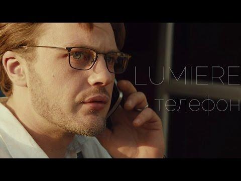 Люмьер -
