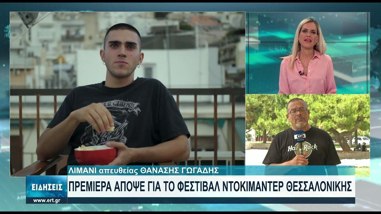 Και του λιμανιού και του σαλονιού…το 23ο Φεστιβάλ Ντοκιμαντέρ Θεσσαλονίκης   24/06/2021   ΕΡΤ