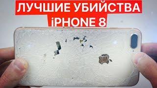 УБИВАЕМ iPHONE 8 и 8 PLUS ! (feat. WYLSACOM) ЛУЧШИЕ КРАШ ТЕСТЫ