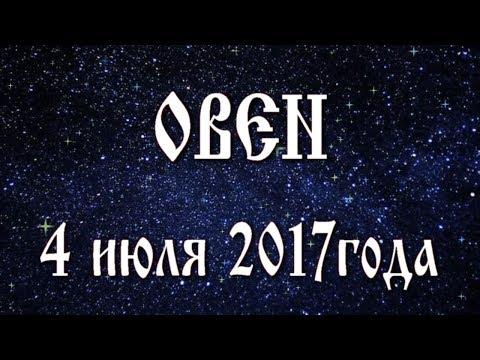 21 июня 2017 гороскоп водолей