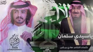 تحميل اغاني ياسيدي سلمان | كلمات هادي بن زابن | أداء فلاح المسردي MP3