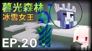 【紅月】Minecraft 暮光森林模組生存 EP.20 冰雪女王