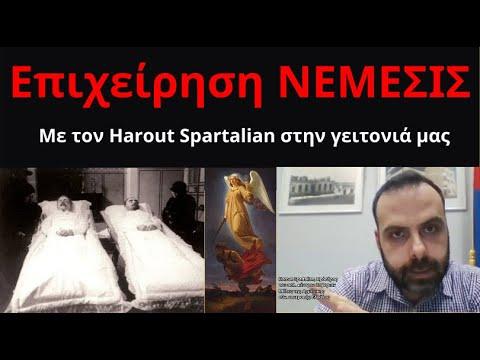Ο Χαρούτ Σπαρταλιάν, μέλος της Αρμενικής Εθνικής Επιτροπής Ελλάδας, μιλάει για την «Επιχείρηση Νέμεσις» στην «Γειτονιά μας»