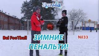 ЗИМНИЕ ПЕНАЛЬТИ! Bel FooTball VS Nil33