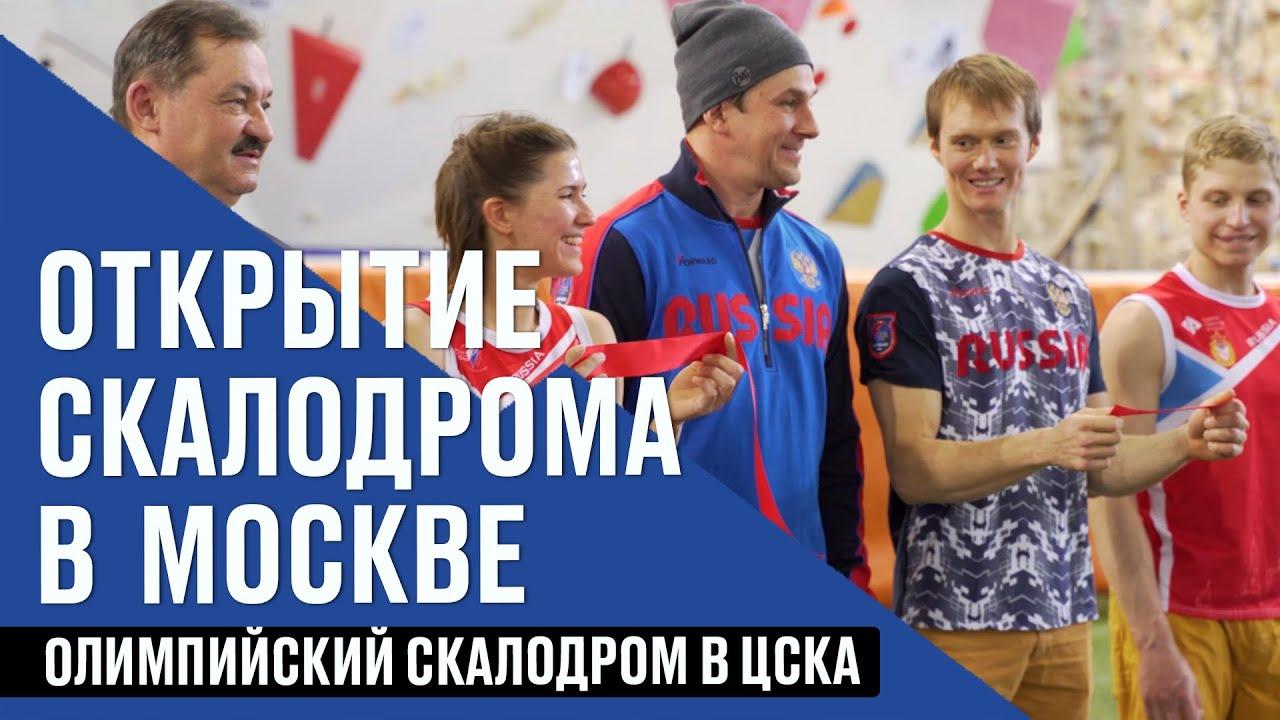 Открытие скалодрома в ЦСКА для подготовки сборной России к Олимпийским играм в Токио 2020