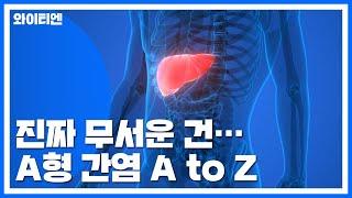 """""""잠복기가 더 무서워""""...A형 간염의 A To Z / YTN"""