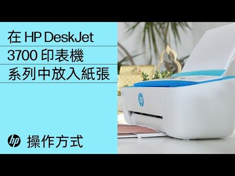 在 HP DeskJet 3700 印表機系列中放入紙張