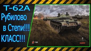 Т-62A.  Рубилово в Степи!!! Класс!!! Лучшие бои World of Tanks