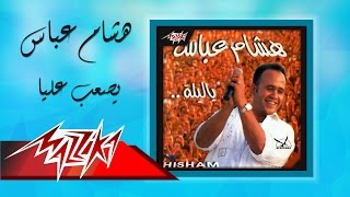 مازيكا Yesaab Alaya - Hesham Abbas يصعب عليا - هشام عباس تحميل MP3
