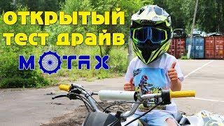 Тест драйв на ВДНХ от Motax | Детские и подростковые квадроциклы