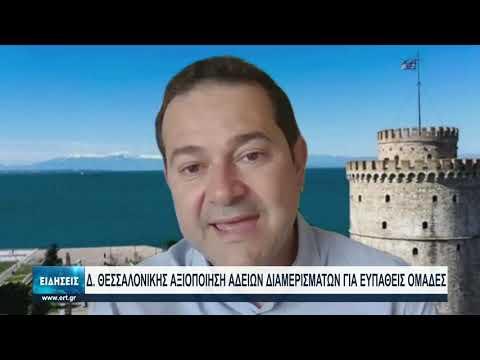Αύξηση 17% στα ενοίκια σπιτιών στη Θεσσαλονίκη   15/07/2021   ΕΡΤ