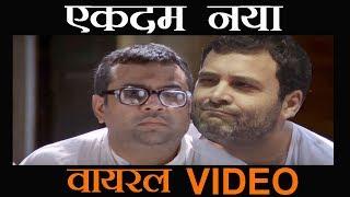 देखिये किस तरह परेश रावल ने राहुल गांधी का बनाया मजाक | Viral Video |