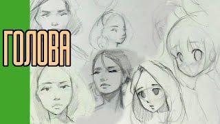 Смотреть онлайн Как рисовать голову аниме карандашом поэтапно