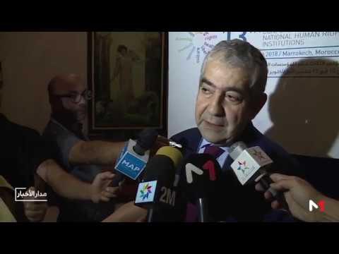 العرب اليوم - إدريس اليزمي يبرز أهمية المؤتمر الدولي الـ 13 لمؤسسات حقوق الإنسان