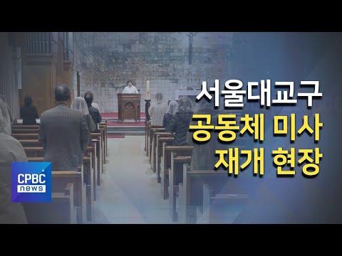 미사 재개 CPBC 뉴스 1