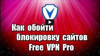 Как обойти блокировку сайтов с помощью расширения Free VPN Pro для браузера Chrome и браузеров на основе Chromium, позволяет разблокировать запрещенные сайты, скрыть ваше фактическое местоположение.  Скачать Free VPN Pro: