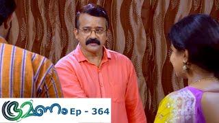 Bhramanam | Episode 364 - 09 July 2019 | Mazhavil Manorama