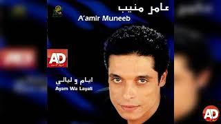 حيرتنى _ عامر منيب تحميل MP3