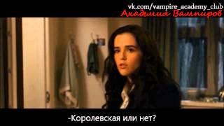 Райчел Мид, Vampire Academy - Кровавое послание (отрывок из фильма)