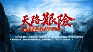 《天路艱險》是誰攔阻人進天國 (中文預告片)
