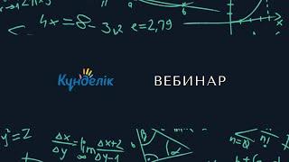 Вебинар 2020 (рус)