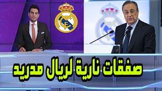 أخبار ريال مدريد : بيريز يعطي الضوء الأخضر للتعاقد مع ثلاث لاعبين بينهم عرب في الإنتقالات الشتوية ..