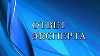 Ответ эксперта  - актуальная  информацию для налогоплательщиков. (20.02.19)