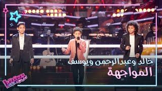 يا ولا يا ولا تجمع يوسف حسن وعبد الرحمن سعيد وخالد صادق على الحلبة #MBCTheVoiceKids