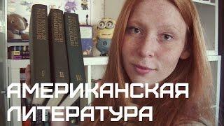 Американская литература    Литературоведение