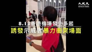 8.13香港機場行動發現多名怪異人士,企圖誘導示威者製造暴力事件,其中一名紅衣人,自導自演從電梯摔下企圖栽贓,全程怪異行徑被錄下