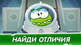 Найди Отличия - Космонавт (Приключения Ам Няма) Смешные мультфильмы для детей