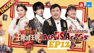 [ EP12 ] Ace VS Ace S5:Shen Teng/Jia Ling/Hua Chenyu/Guan Xiaotong 20200508