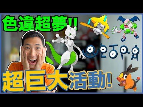 Pokémon 10月在台灣有大活動!?