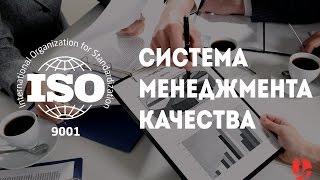 Сертификат ИСО 9001 и внедрение СМК