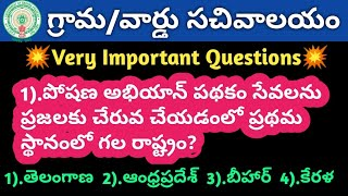 AP Grama/Ward Sachivalayam Model Question Paper-76 | Current Affairs information in telugu
