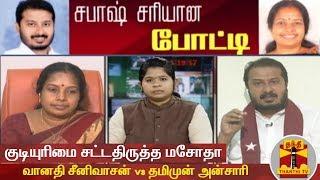Sabash Sariyana Potti   குடியுரிமை சட்டதிருத்த மசோதா : வானதி சீனிவாசன் vs தமிமுன் அன்சாரி