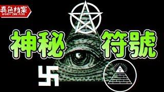 5個神秘的符號【異色排行榜】