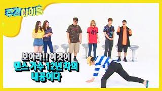 (Weekly Idol EP.264) Heechul&Hani's dance