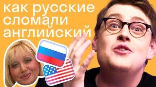 Как русские приехали в США и создали свой английский? История «рунглиша» и Брайтон Бич