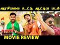 மரண கலாய்ப்பா LKG Movie Review By SRK RJ Balaji Priya Anand J K Rithesh