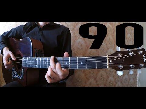 10 ВИРУСНЫХ и НАЗОЙЛИВЫХ песен 90-х на гитаре | Соло Гитара Фингерстайл