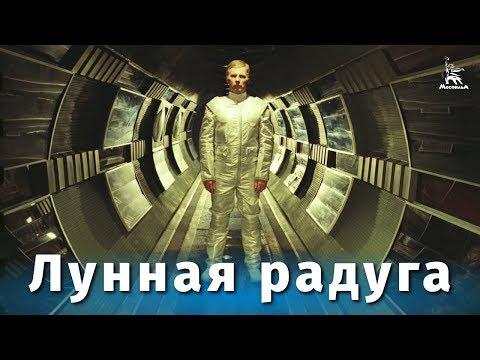 Лунная радуга (фантастика, реж. Андрей Ермаш, 1983 г.)